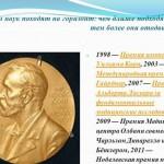 Премия Альберта Ласкера за фундаментальные медицинские исследования