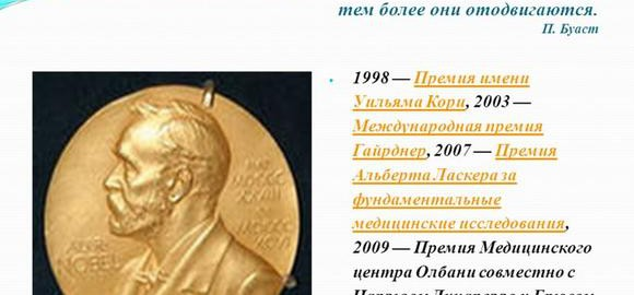 imagespremija-alberta-laskera-za-fundamentalnye-meditsinskie-issledovanija-thumb.jpg