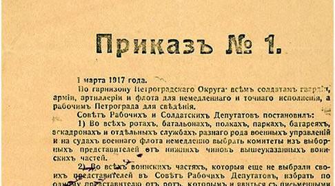 imagesprikaz-1-petrogradskogo-soveta-rabochih-byl-posvjaschen-thumb.jpg