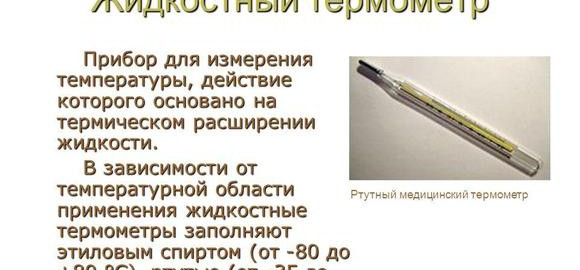 imagesprintsip-dejstvija-manometricheskogo-termometra-osnovan-na-zavisimosti-thumb.jpg