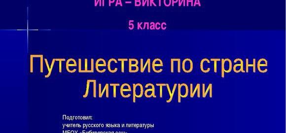 imagesprodolgite-predlogenie-epos-kak-rod-literatury-eto-thumb.jpg