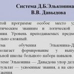 Почему система Эльконина – Давыдова не стала очень распространенной в России?