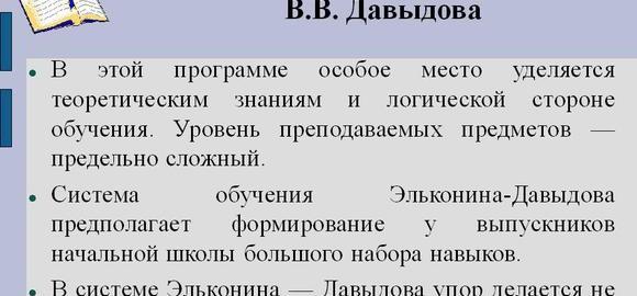 imagesprogramma-elkonina-davydova-thumb.jpg