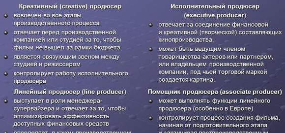 imagesproizvodstvennyj-i-tvorcheskij-protsess-sozdanija-kinofilma-thumb.jpg