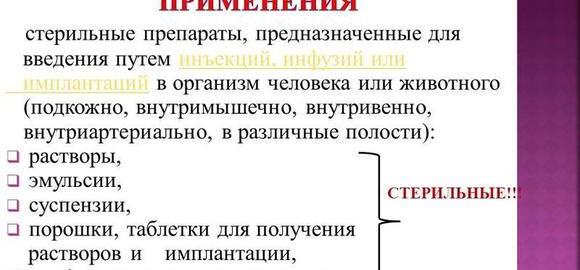 imagesrastvory-emulsii-i-suspenzii-v-organizme-cheloveka-thumb.jpg