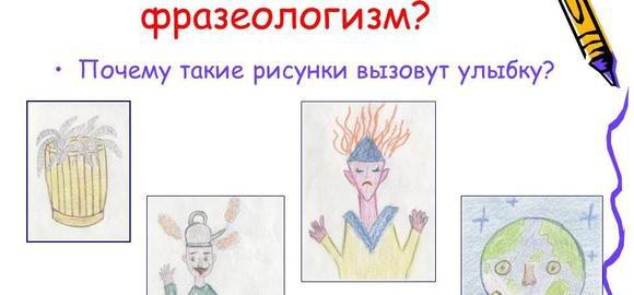 imagesrisunok-k-frazeologizmu-kak-seldej-v-bochke-thumb.jpg