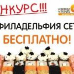 Суши и роллы с доставкой в Ульяновске