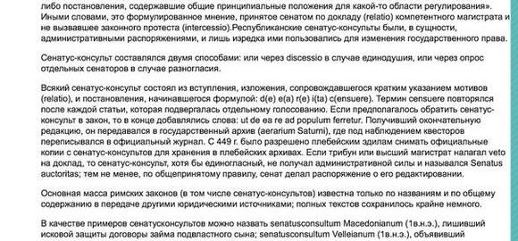 imagessitsilijskij-senatuskonsult-9-g-n-e-predusmatrival-otvetstvennost-thumb.jpg