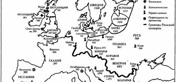 imagesskolko-stoletij-prodolgalos-rasprostranenie-hristianstva-v-zapadnoj-evrope-thumb.jpg