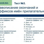 Правописание суффиксов и окончаний имен прилагательных