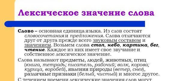 imagesslovosochetanie-iz-slov-bez-opredelennogo-leksicheskogo-znachenija-thumb.jpg