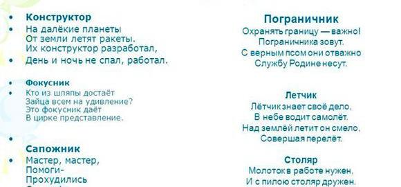 imagessmeshnye-chetverostishija-dlja-detej-thumb.jpg