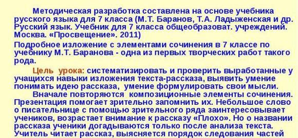 imagessochinenie-po-rasskazu-oseeva-thumb.jpg