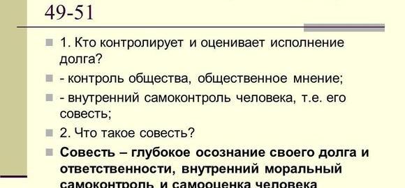 imagessovest-cheloveka-eto-osoznanie-svoego-dolga-i-otvetstvennosti-thumb.jpg