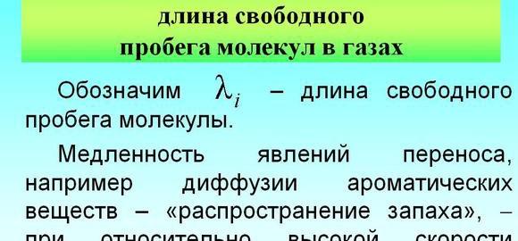 imagessrednej-dliny-svobodnogo-probega-pri-atmosfernom-davlenii-thumb.jpg
