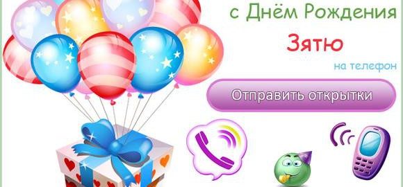 imagesstihi-s-dnem-rogdenija-zjatju-ot-teschi-thumb.jpg