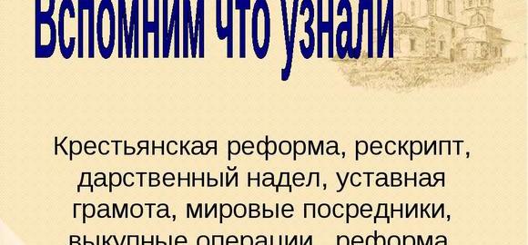 imagesterminy-ustavnye-gramoty-mirovye-posredniki-otnosilis-reforme-thumb.jpg