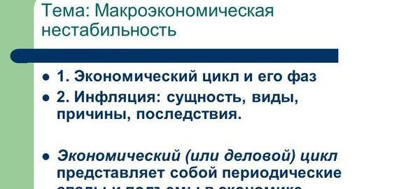 imagestsiklicheskaja-bezrabotitsa-maksimalna-na-pike-ekonomicheskoj-aktivnosti-thumb.jpg