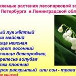 Список видов, занесённых в Красную книгу природы Ленинградской области