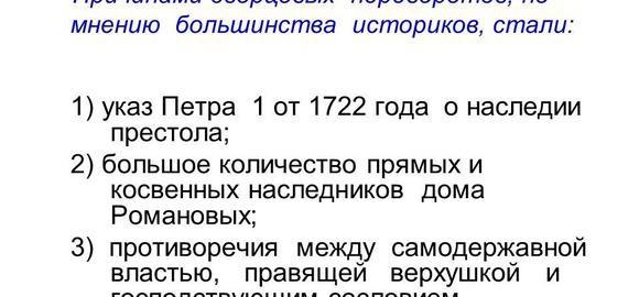imagesukaz-o-nasledii-prestola-1722-g-predusmatrival-thumb.jpg