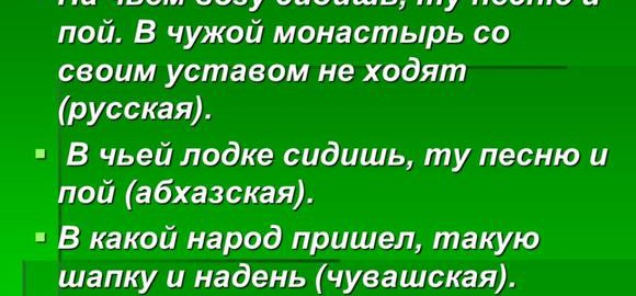 imagesv-chugoj-monastyr-so-svoim-ustavom-ne-hodjat-thumb.jpg
