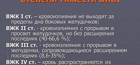 imagesvgk-1-stepeni-u-novorogdennyh-posledstvija-thumb.jpg