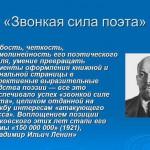 Жуковский, Владимир Ильич
