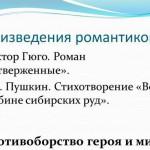 Что такое Во глубине сибирских руд