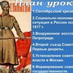 Установление советской власти в России