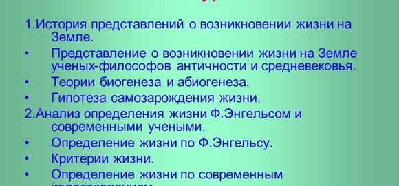 imagesvozniknovenie-i-suschnost-klassov-opredelenie-klassov-filosofija-thumb.jpg