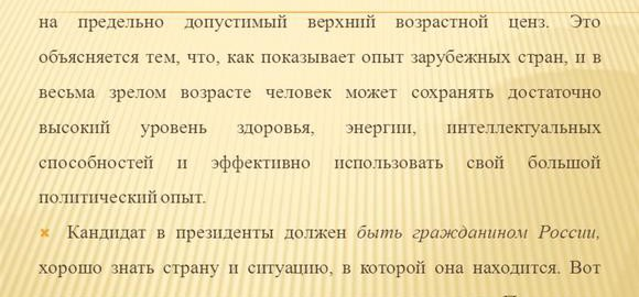 imagesvozrastnoj-tsenz-na-mesto-prezidenta-v-rossii-thumb.jpg