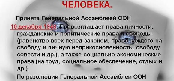imagesvseobschaja-deklaratsija-prav-cheloveka-1948-g-kratko-thumb.jpg