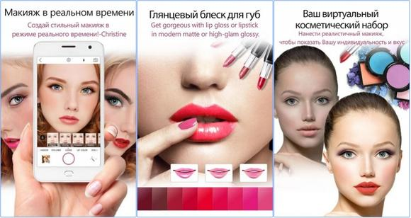 Программа для макияжа по