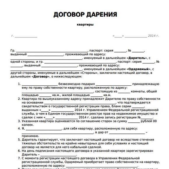 Договор Дарения Квартиры Простая Письменная Форма
