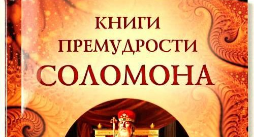 imageschto-hristianskogo-v-pritchah-solomona-i-knige-ekklesiasta-thumb.jpg