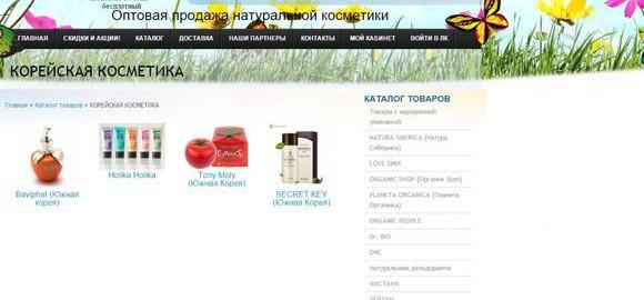 imagesekoshopopt-sajt-kosmetika-thumb.jpg