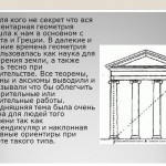 Re: К циркулю и линейке со времен Евклида