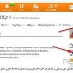 Черный список на Одноклассниках в вопросах и ответах
