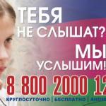 Женская консультация №2 больницы №9, Сочи