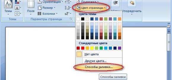 imageskak-ubrat-seryj-fon-v-vorde-thumb.jpg