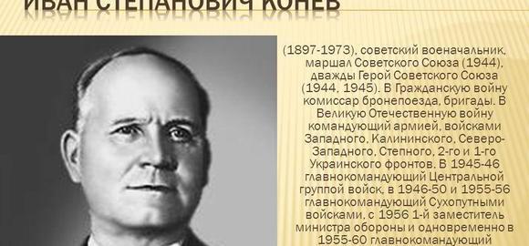 imageskto-komandoval-sovetskimi-frontami-v-velikuju-thumb.jpg