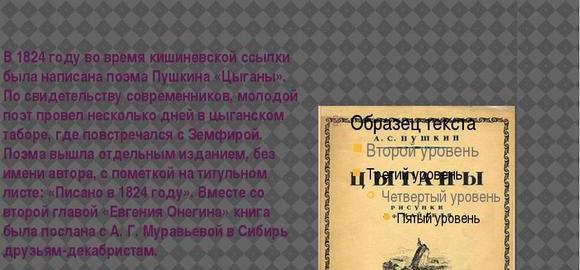 imagesskachat-besplatno-slova-iz-pesy-tsygany-po-pushkinu-thumb.jpg