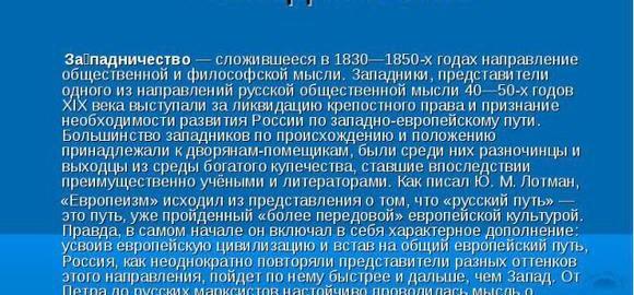 imagesslavjanofily-i-zapadniki-obschestvenno-politicheskie-vzgljady-kratko-thumb.jpg