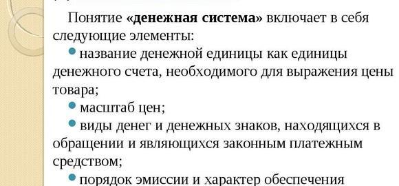 imagesukagite-kakie-elementy-vkljuchaet-v-sebja-denegnaja-sistema-thumb.jpg