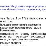 Петром I издан указ о престолонаследии